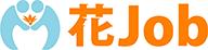 花屋さんのアルバイト・社員の求人情報「花JOB」