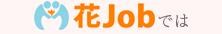 花屋さんのアルバイト・社員の求人情報「花JOB」では