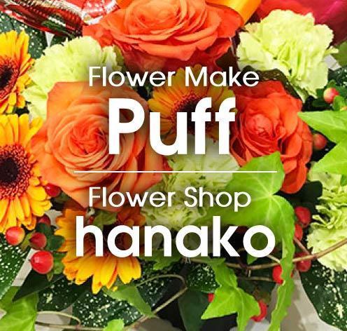 堺にあるおしゃれな花屋の店舗スタッフ✿