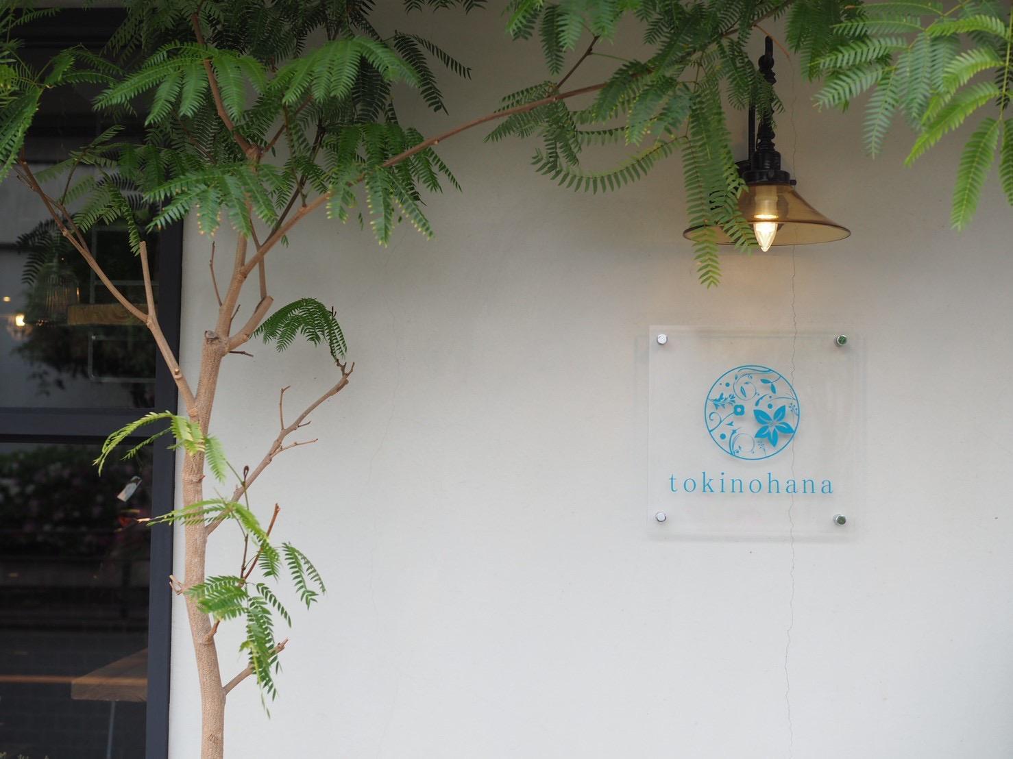 【tokinohana】店舗スタッフ募集