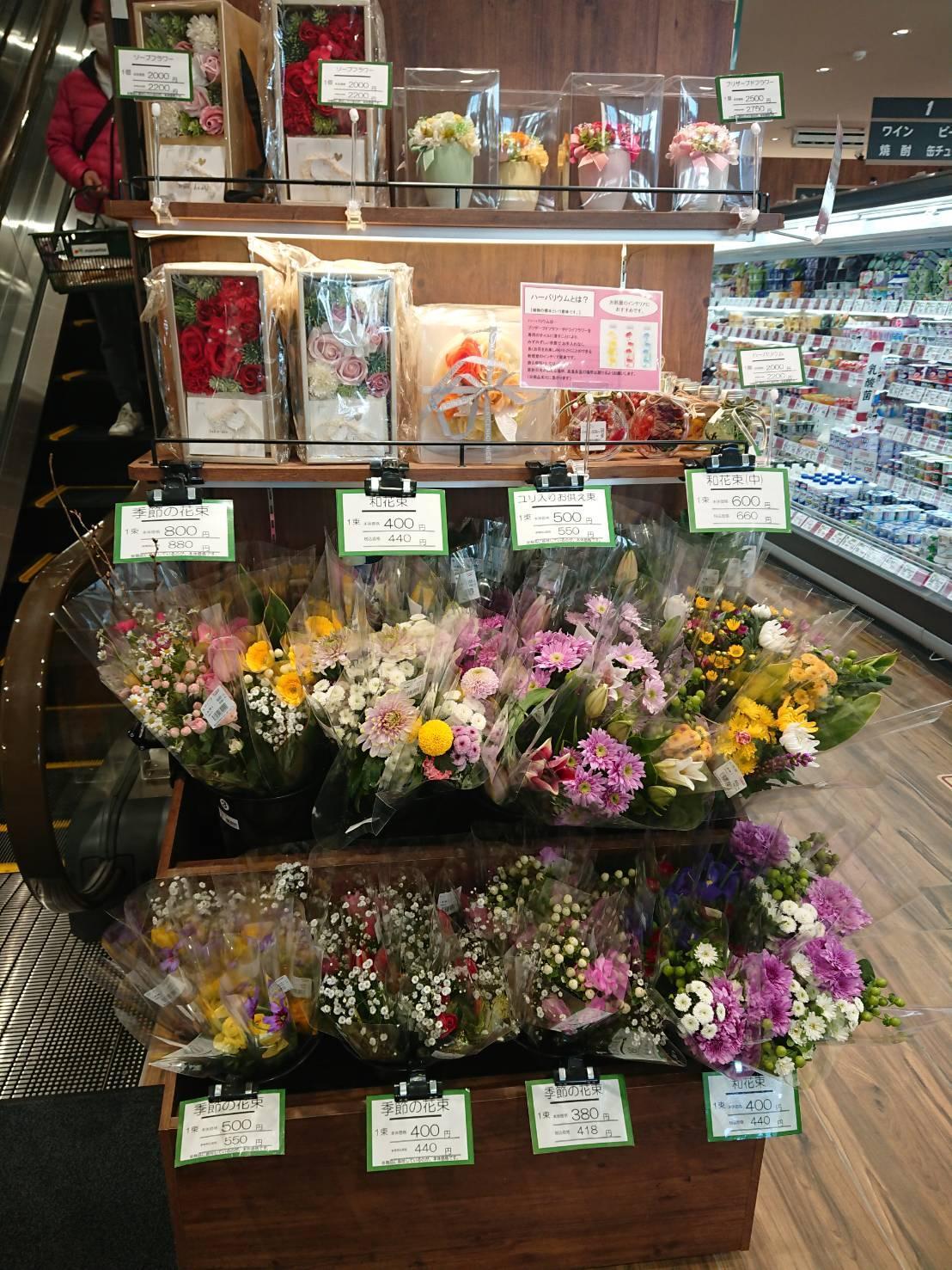 【未経験者歓迎!】スーパーでお花の陳列・管理のお仕事♪