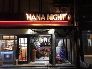 【HANA POCHI 祗園店】アルバイト・正社員☆