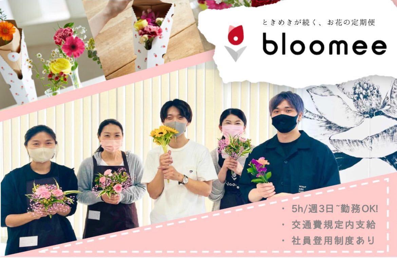 未来のオンライン花屋を創るフラワーキャストを大募集!